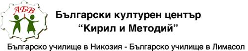 """Български културен център """"Кирил и Методий"""""""