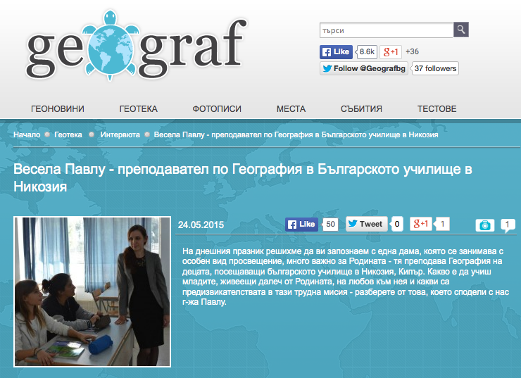 Скрийншот от сайта geograf.bg