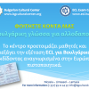 learn-bulgarian