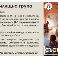 българско училище никозия